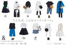 ファッションコーデのアイデア