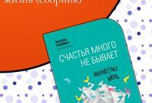 Воспитание детей / Скачать книги Воспитание детей в форматах fb2, epub, pdf, txt, doc