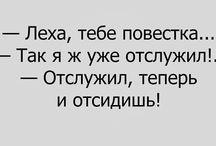 АНЕКДОТЫ ))) / Анекдоты, Приколы, Юмор.