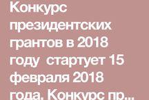 конкурсы президентских грантов