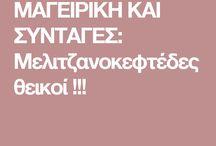 ΜΕΛΙΤΖΑΝΟΚΕΦΤΕΔΕΣ