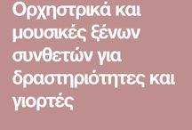 ΜΟΥΣΙΚΗ