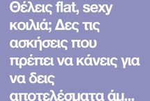 flat κοιλια