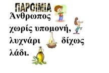 Παροιμίες