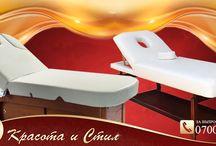 Стационарни масажни кушетки - Stationary massage table / Стационарните кушетки имат различни разширения и коригиране на тяхната височина (спускане/повдигане).