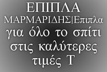 epipla