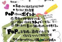 POP書き方