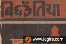 भोजपुरी किताब / भोजपुरी किताब, भोजपुरी कविता संग्रह,Bhojpuri Stories, Bhojpuri poems, भोजपुरी साहित्य