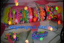 Δημιουργίες plexi flexi και Creation Rainbow Loom