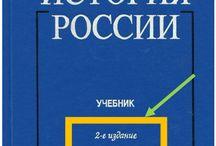 История / Подготовка к  экзаменам