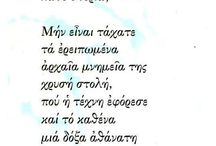 Η Ελλάδα μου