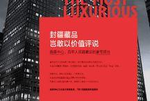 china advertising examples