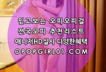 강남오피정보