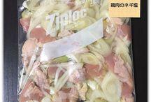 下処理済み冷凍保存
