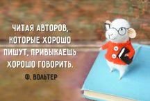 Цитаты о пользе книг и чтения