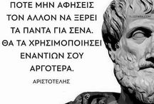 greek quotes♡