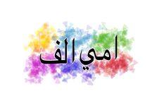 kaligrafi / الله