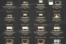 Могу предложить Вам чашечку кофе?