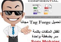 تحميل Tag Forge مجانا لقفل الملفات بكلمة سر بضغطة واحدةhttp://alsaker86.blogspot.com/2018/01/Download-Tag-Forge-Free-to-Lock-Files.html