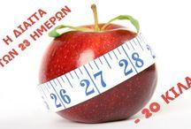 Διατροφη διαιτα