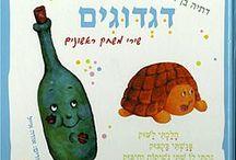 Hebrew Children's Books