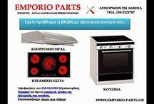 antalaktika kouzinas AEG,BOSCH,SIEMENS,PITSOS,MIELE,ELCO,NEFF,WHIRPOOL / Ανταλλακτικά , Επισκευή , Συντήρηση,- Service ηλεκτρικών οικιακών συσκευών  Ψυγεία , Κουζίνες , Πλυντήρια ρούχων , πιάτων, σίδερα, πρεσσοσίδερα, ηλεκτρικές σκούπες, Σακούλες για ηλεκτρικές σκούπες, χύτρες ταχύτητας, microwave, Φουρνάκια, σεσουάρ, τοστιέρες, καφετιέρες, Μιξερ, Σκουπάκια, Φίλτρα νερού ψυγείου  σχεδων όλων των εταιριών. Κατασκεύες σε λάστιχα ψυγείων, ψυγειοκαταψύκτες, όλων των εταιριών