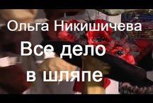 Никишичева