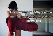 OneWOman / Γυναίκα! Αυτή η λέξη από μόνη της σε κάνει άνδρα.