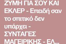 ΣΟΥ Κ ΕΚΛΕΡ