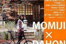 MOMIJI×DAHON PHOTO CONTEST 2013 AUTUMN / 紅葉のある風景にDAHONのバイクが写っている写真のコンテスト  http://enjoytheride.blog17.fc2.com/blog-entry-1014.html