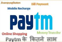 Paytm Bill Payment and its other Benefits