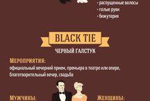 правила в одежде