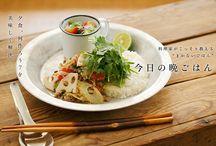 アジアン レシピ