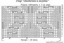 ВЯЖЕМ СПИЦАМИ / Вязание спицами