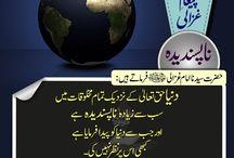 Paigham-e-Ghazali / Beautiful #Quote of famous Islamic #Scholar Hazrat Imam Muhammad Bin Muhammad Ghazali.