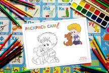 Раскраски для детей / Детские раскраски, раскраски для детей, раскраски для девочек и мальчиков, раскраски для детского сада