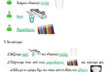 πειράματα με χρώματα
