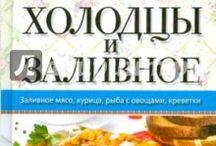 Кулинария / Эти книги помогают готовить вкусно. Вам понравится.