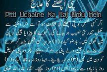 Wazifa for Urticaria- Pitti Uchalna ka Ilaj in Urdu