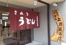 讃岐うどんSanuki udon / このページは、お店、料理はGAJIGAJIのお気に入りだった、単なる記録であり、評価は個人的な感想に過ぎません。また営業時間や閉店などの情報メンテナンスはしていません。This page, shops, food was a favorite of GAJIGAJI, is a mere record evaluation is not only a personal impression. Maintenance information such as business hours and has not closed yet again. / by Kazutaka Obika
