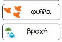 φθινωπορο γλώσσα