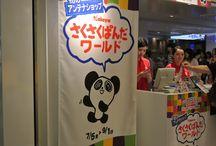 SAKUSAKU PANDA / at Tokyo Station