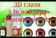глаза 3 D объем