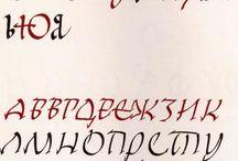 Fonts / Fonts examples