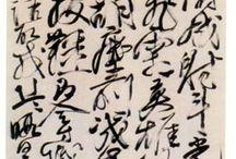 Xu Wei - 徐渭 - 서위