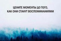 Михаил Титов / Лично моя доска. Мотивация и моя жизнь!