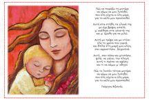 Γιορτή μητέρασ