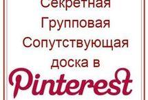 Pinterest изучаем