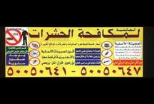 دليل اعلانات الكويت و الخليج / اعلانات تسويق منتجات جميع الاختصاصات بلكويت والخليج
