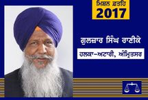 Mission Fateh 2017